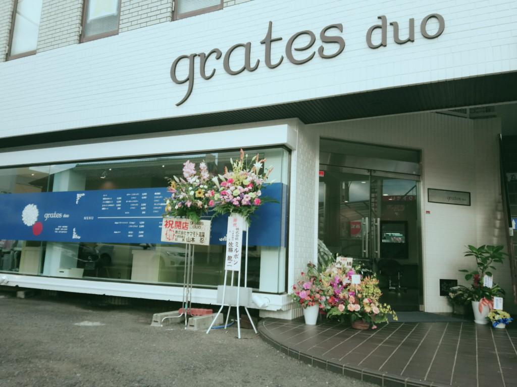 grates duo【グラーテス ドゥオ】